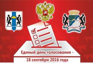 выборы 18 09 2016
