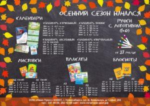 итог_школьная_рассылка