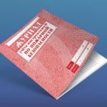 Журнал по пожарной безопасности