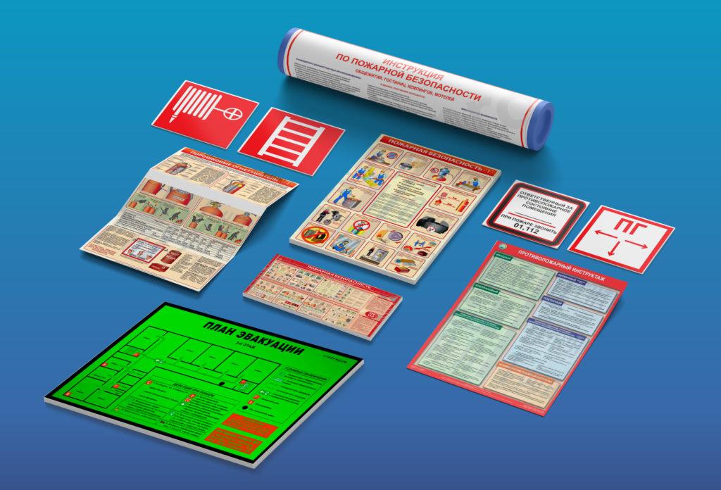 Знаки, таблички, планы пожарная безопасность