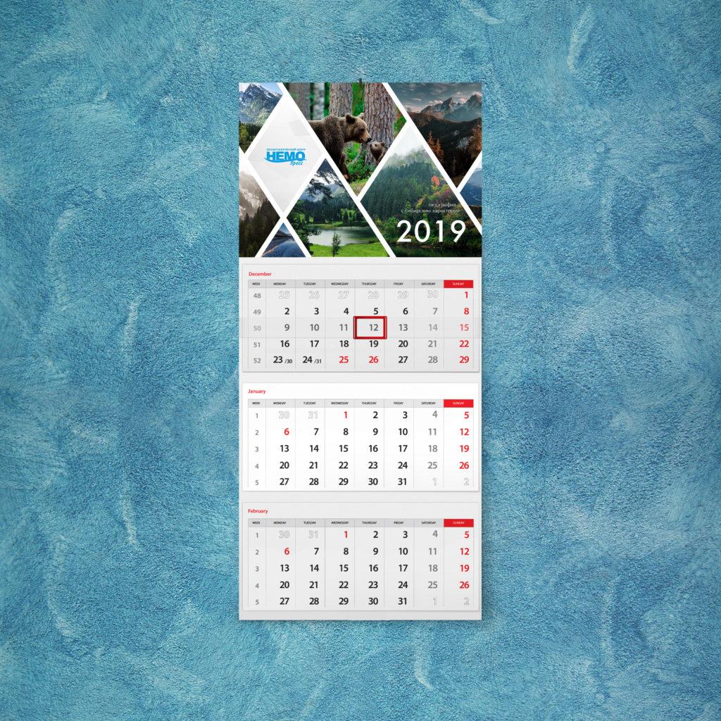 календари квартальные 2019