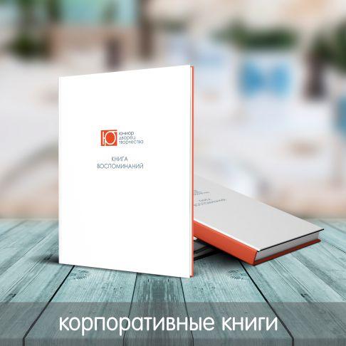 Книга воспоминаний на День рождение и юбилей организации