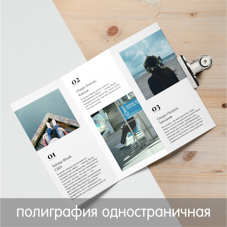 Полиграфия одностраничная Новосибирск