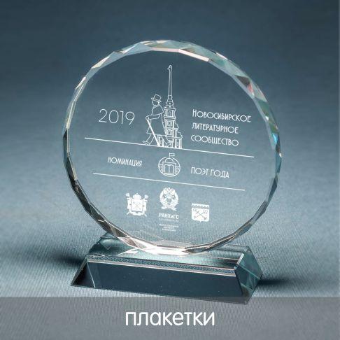 плакетки Новосибирск