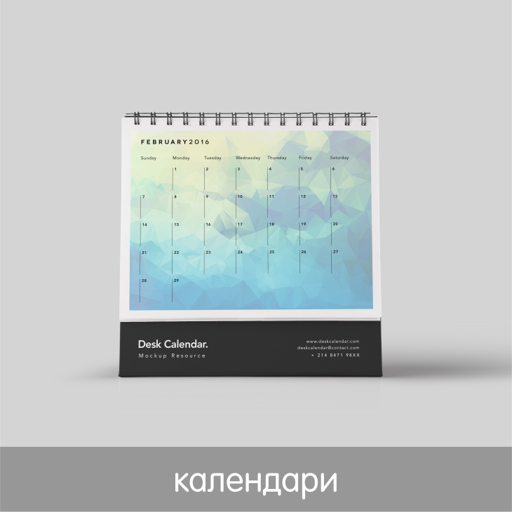 календари Новосибирск