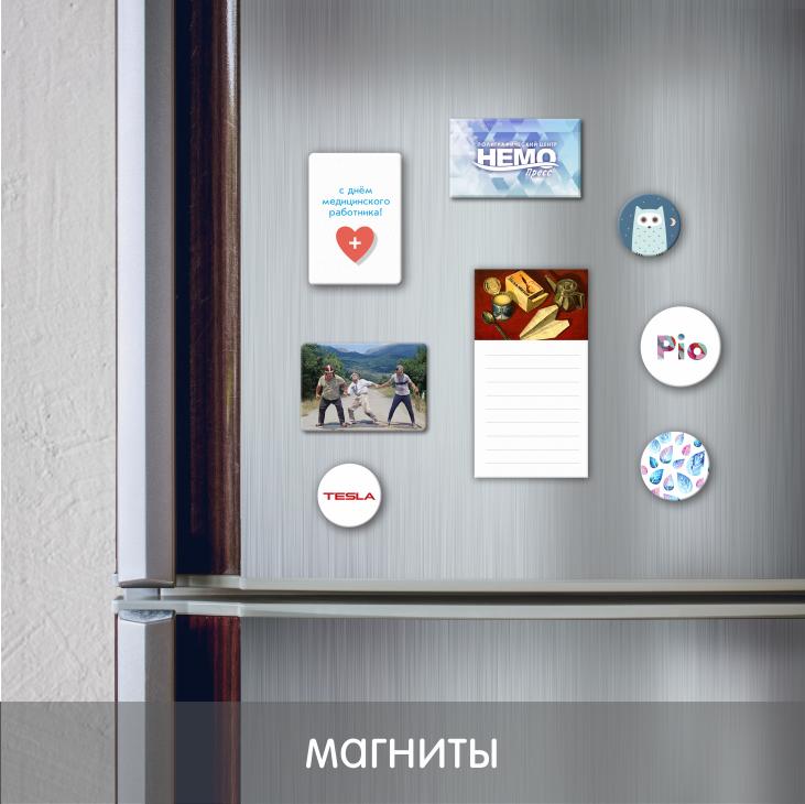 магниты Новосибирск