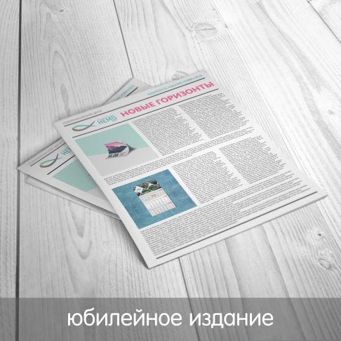 Юбилейные издания газеты
