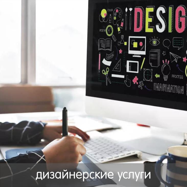 дизайнерские услуги Новосибирск