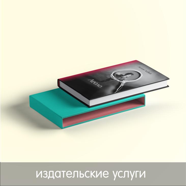издательские услуги Новосибирск
