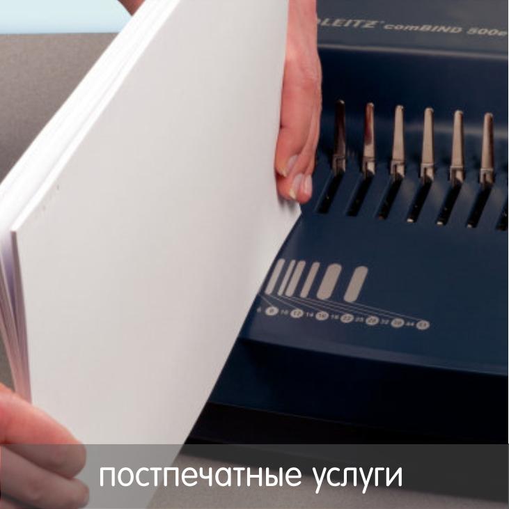 Постпечатные услуги Новосибирск