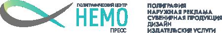 типография Немо Пресс