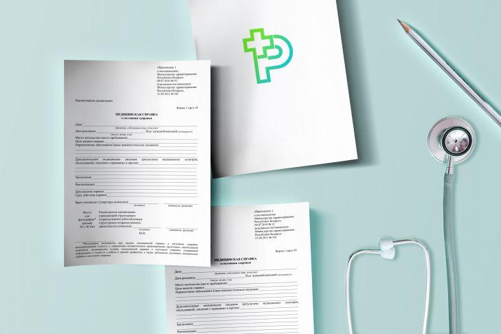 Журналы, карты и бланки для медицинских учреждений