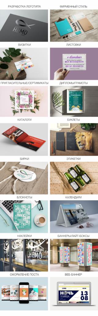 Дизайнерские услуги в Новосибирске